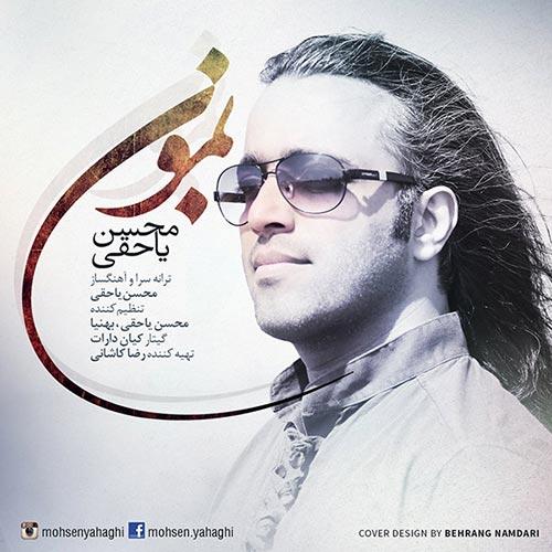 دانلود آهنگ بمون از محسن یاحقی